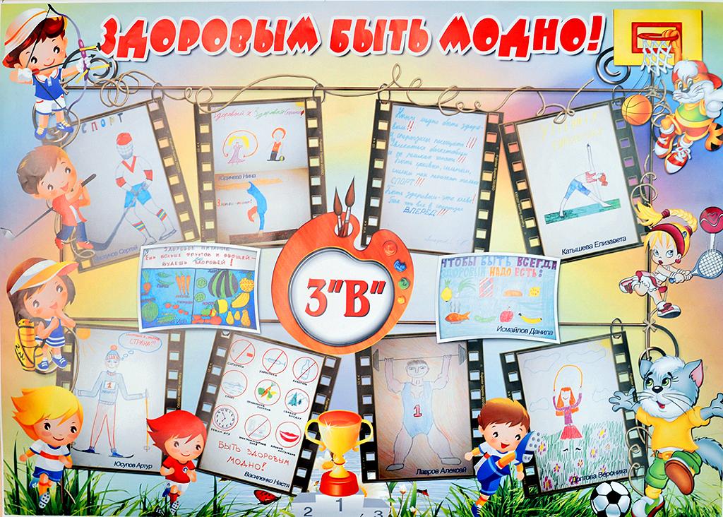 Общешкольные мероприятия Интернет-конкурс плакатов.